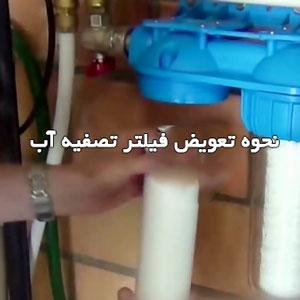 نحوه تعویض فیلتر تصفیه آب